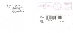 Письмо счастья со штрафом за превышение скорости