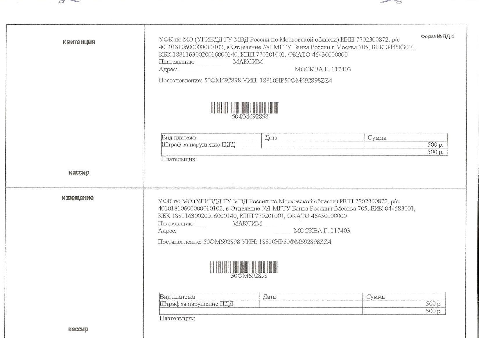 квитанция на оплату административного штрафа бланк сбербанк взять срочный
